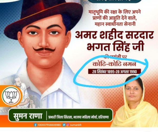 जनता को मूर्ख बनाने वाली बीजेपी  की सच्चाई, शहीद भगत सिंह की जयंती पर गलत जानकारी पोस्ट कर किया अपमानित